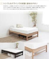 【シングル】【フレームのみ】セミダブルすのこベッドベッドすのこ木製収納ベッド下収納ヘッドレスシンプルオシャレ