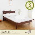 すのこベッド 【シングル】 Caesar すのこベッド