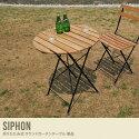 ガーデンテーブル SIPHON ガーデンテーブル