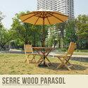 パラソル・オーニング Serre木製パラソル 210cm