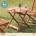 ガーデンテーブル CARMA 八角テーブル 90cm
