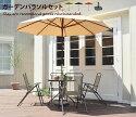 パラソル・オーニング Smania Garden parasol set