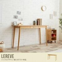 LereveSimpleDesk120