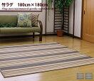 ラグマット 【180cm×180cm】Liga 竹センターラグ