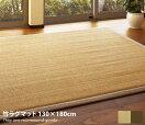 ラグマット 【130×180cm】Kanapa ラグマット