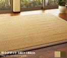ラグマット 【180×180cm】Kanapa ラグマット