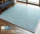 ラグマット 【180×180cm】Kasuri ラグマット
