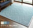 ラグマット 【180×240cm】Kasuri ラグマット