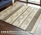 ラグマット 【130cm×185cm】Bage ラグマット