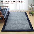 ラグマット 【200cm×250cm】 Kaunis キルトラグ