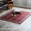 ラグマット 【130cm×190cm】Turkmen ラグマット