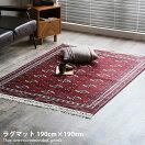 ラグマット 【190cm×190cm】Turkmen ラグマット