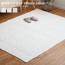 ラグマット Decor ラグマット 190cm×240cm