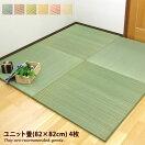 ラグマット 【同色4枚セット】Ayakawa ユニット畳 82cm×82cm