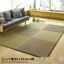 ラグマット 【同色4枚セット】Shiki ユニット畳 82cm×82cm