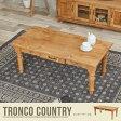 テーブル センターテーブル 木製 引き出し ローテーブル リビング カントリー ナチュラル センター %OFF モダン 北欧 シンプル 激安 通販