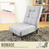 ロースタイルチェア パーソナルチェア 座椅子 一人掛けソファ ローチェア 布地 ソファ %OFF モダン シンプル 北欧