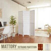 Mattory3連パーテーション