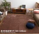 ラグマット 【185cm×240cm】Mofua うっとりなめらかパフ 低反発ラグ