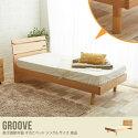 すのこベッド 【シングル】Groove すのこベッド