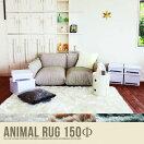 ラグマット ★★【在庫限り】ANIMAL RUG Φ150