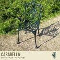 ガーデンチェア・ベンチ Casabella Arm Chair
