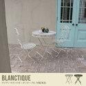 ガーデンテーブル Blanctique Iron table 70