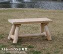 ガーデンチェア・ベンチ Sirio ストレートベンチ