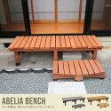 ガーデンその他 Abelia Bench 縁台 180cm×58cm ステップセット