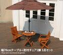 ガーデンセット 【3点セット】Branch 幅70cmテーブル+肘付チェア2脚