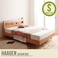 【シングル】Haagenすのこベッド棚付コンセント付シンプル幅102cmナチュラル【高密度アドバンスポケットコイル】