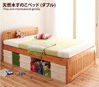 【ダブル】 Fit-in すのこベッド 高さ調節 コンセント付 天然木 幅145cm