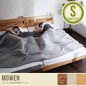 すのこベッド 【シングル】 Mowen コンセント付きすのこベッド