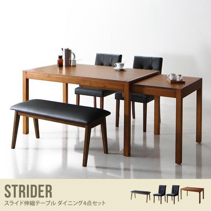 【4点セット】 STRIDER 食卓 お洒落 テーブル チェア ダイニング ブラック ダイニングセット 北欧 ホワイト 伸縮式 ブラウン モダン スライド:インテリアショップ・イーナ