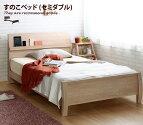 【セミダブル】 FENNEL すのこベッド