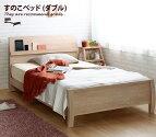 【ダブル】 FENNEL すのこベッド