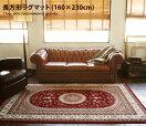 ラグマット Victoria ラグマット 160cm×230cm