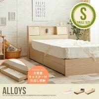 【シングル】Alloys(アロイス)引出し付ベッドホワイト【フレームのみ】