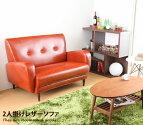 ARINKO sofa 2P(レザー)