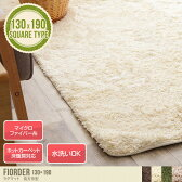 【130cm×190cm】 【長方形】 ラグマット Fiorder フィオルダー シャギーラグ 絨毯 じゅうたん