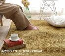 ラグマット Feemo 200×250cm Square type