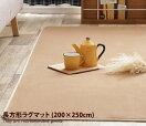 ラグマット Moco 200×250cm Square type