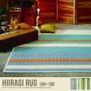 ラグマット HIIRAGI rug 190cm×190cm