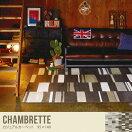 ラグマット Chambrette カジュアルカーペット 95×140