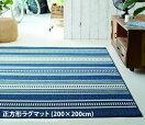 ラグマット 【200cm×200cm】 Truk ラグマット
