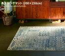ラグマット 【200cm×250cm】Infinity ラグマット
