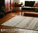 ラグマット 【133cm×195cm】Rizbaft ラグマット