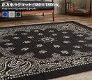 ラグマット Paisley bandana rug 180×180