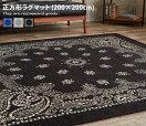 ラグマット Paisley bandana rug 200×200