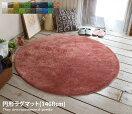 ラグマット 【140Rcm】Traum 円形ラグマット